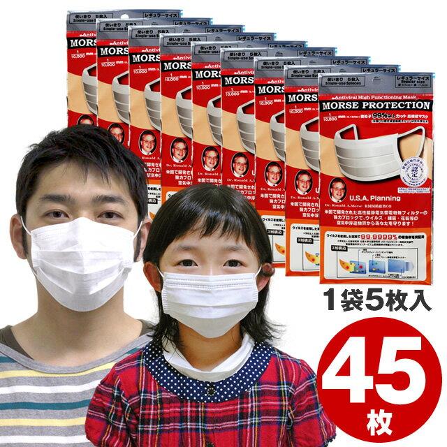 高機能マスク モースプロテクション 45枚 (5枚入×9袋) ☆{ 【送料無料】 N95 マスクより高機能N99 【正規品】 サージカルマスク並みの立体マスク 医療関係者(日本医師会)も推奨 子供用 N95 N99 マスク 子供用 ウイルス飛沫 PM2.5 花粉 対策 ☆☆