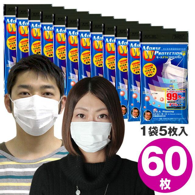 高機能マスク モースダブルプロテクション 60枚 (5枚入×12袋) ☆{ 【送料無料】 N95 マスクより高機能N99 【正規品】 サージカルマスク並みの立体マスク 医療関係者(日本医師会)も推奨 子供用 N95 N99 マスク 子供用 ウイルス飛沫 PM2.5 花粉 対策 ☆☆