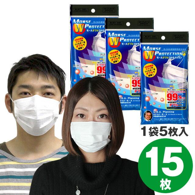 高機能マスク モースダブルプロテクション 15枚 (5枚入×3袋) ☆{ 【送料無料】 N95 マスクより高機能N99 【正規品】 サージカルマスク並みの立体マスク 医療関係者(日本医師会)も推奨 子供用 N95 N99 マスク 子供用 ウイルス飛沫 PM2.5 花粉 対策 ☆☆