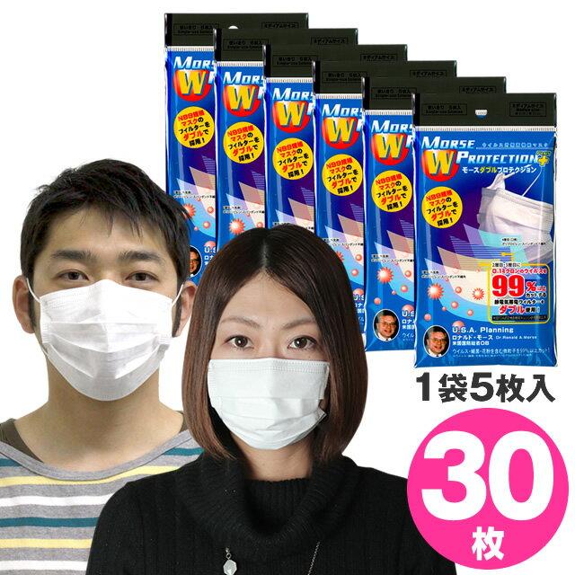 高機能マスク モースダブルプロテクション 30枚 (5枚入×6袋) ☆{ 【送料無料】 N95 マスクより高機能N99 【正規品】 サージカルマスク並みの立体マスク 医療関係者(日本医師会)も推奨 子供用 N95 N99 マスク 子供用 ウイルス飛沫 PM2.5 花粉 対策 ☆☆