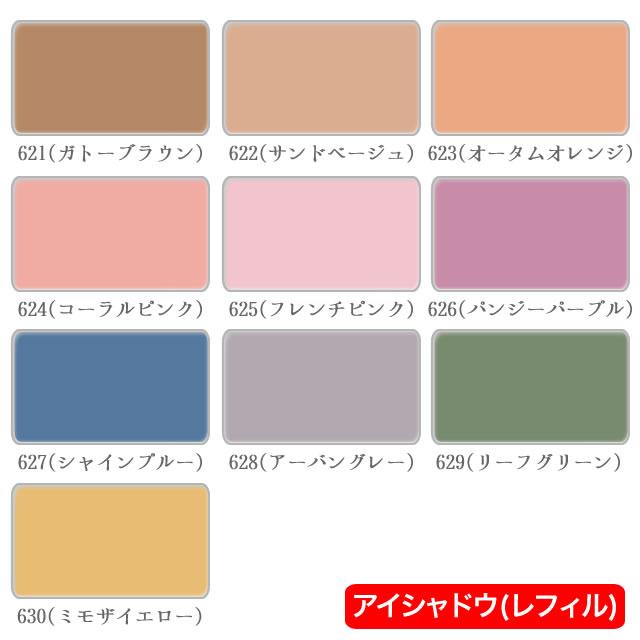 ジュポン化粧品 エルエリートアイシャドウ レフィル ☆{ JUPON サロン専売品 メイクアップ ☆☆
