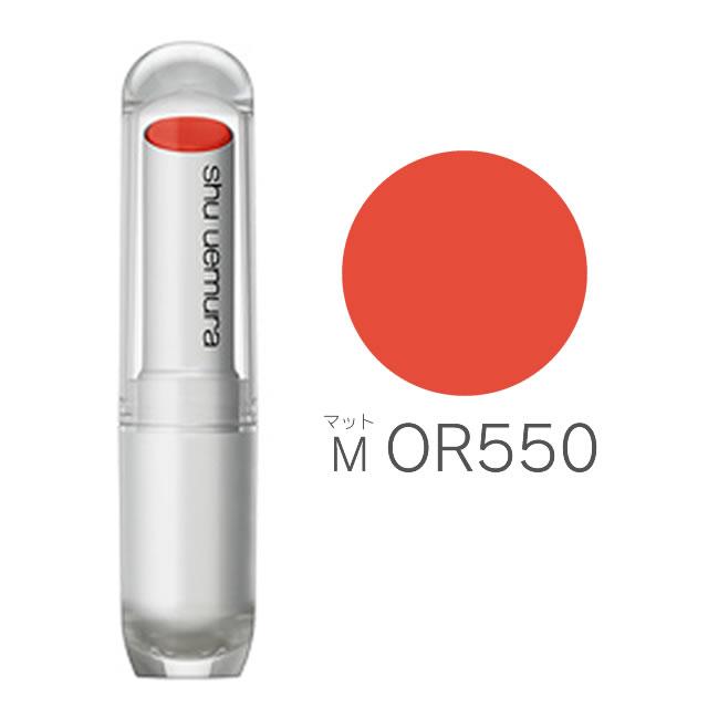 シュウウエムラ ルージュ アンリミテッド シュプリーム マット M OR550 (口紅)