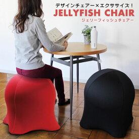 ジェリーフィッシュチェアー JELLYFISH CHAIR WKC102 / ジェリーフィッシュチェアー バランスボール イス 椅子 エクササイズ フィットネス 洗える 伸縮 スツール チェア ブルックリンスタイル 西海岸風 北欧 在宅勤務