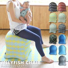 ジェリーフィッシュチェアー / JELLYFISH CHAIR WKC103 バランスボール イス 椅子 エクササイズ クラゲ フィットネス 洗える デニム柄 コンパクト スパイス チェアー ブルックリンスタイル 西海岸風 北欧 在宅勤務