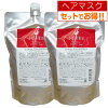 ◆ ◆ BRI e Clore deep hair mask 1000 g (refill replacement) × 2 set!
