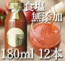 余市SUNSET トマトジュース(180ml 12本セット)[高糖度 トマト 100% ストレート 食塩無添加 無塩 野菜ジュース 北海道余市産 ストレート]【内祝い お返し ギフト 贈り物 入学 就