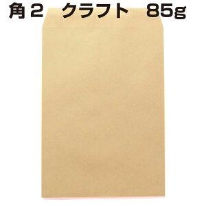 封筒 角2 クラフト封筒 クラフト 85g 500枚