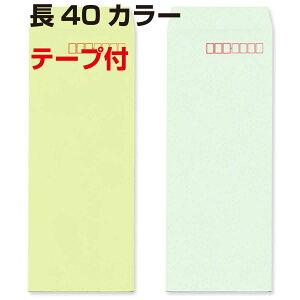 封筒 長40 カラー テープ付 1000枚 70g スミ貼 Kカラー クラフトカラー ビビットカラー 口糊付き のり付 スラット ワンタッチ 糊付 両面テープ エルコン テープスチック