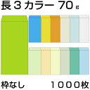 封筒 長3 カラークラフト封筒 70g 【郵便番号の枠:なし】 1000枚