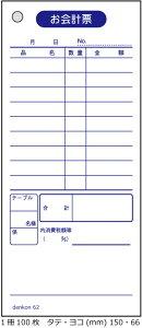 お会計伝票 単式 10冊 会計伝票 おしゃれ 種類 テンプレート denkon62 飲食店 連番なし 会計 伝票 通販