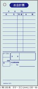 お会計伝票 単式 10冊 会計伝票 おしゃれ 種類 テンプレート denkon621 飲食店 連番なし 会計 伝票 通販