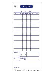 お会計伝票 単式 10冊 会計伝票 おしゃれ 種類 テンプレート denkon72 飲食店 連番なし 会計 伝票 通販