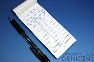 会計伝票 単式伝票 10冊 denkon NKT001