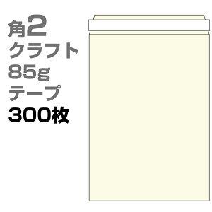角2 封筒 クラフト テープ 85g 300枚 枠なし ヨコ貼 ka4204 A4 角型2号   サイズ A4 おしゃれ かわいい 郵便 用紙 カラー封筒 クラフト封筒 角形2号 A4封筒 定形外封筒