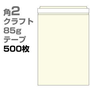 角2 封筒 クラフト テープ 85g 500枚 枠なし ヨコ貼 ka4204   サイズ A4 おしゃれ かわいい 郵便 用紙 カラー封筒 クラフト封筒 角形2号 A4封筒 定形外封筒