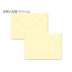 封筒 クラフトカラー封筒 パステル クリーム 名刺入封筒 16 ダイヤ貼 400枚 yh0131