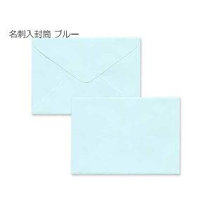 封筒 クラフトカラー封筒 パステル ブルー 名刺入封筒 16 ダイヤ貼 400枚 yh0135