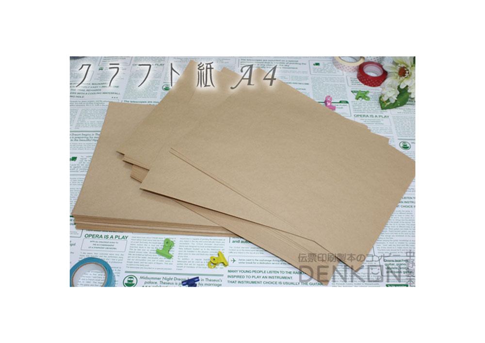 クラフト紙 A4 2000枚 【未晒両更】【あす楽対応】 denkon