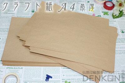 クラフト紙とっても丈夫な最厚使い方一例