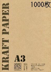 クラフト紙 A3 1000枚 未晒両更 印刷用紙 ハトロン紙 包装紙 型紙