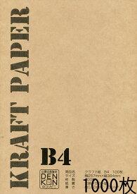 クラフト紙 【B4】 1000枚 NKB401【未晒両更】【あす楽対応】