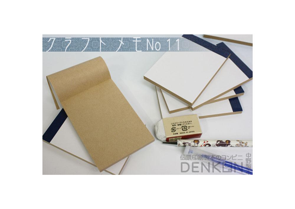クラフトメモ No.11 2冊(50枚/冊)w70mm×h100mm