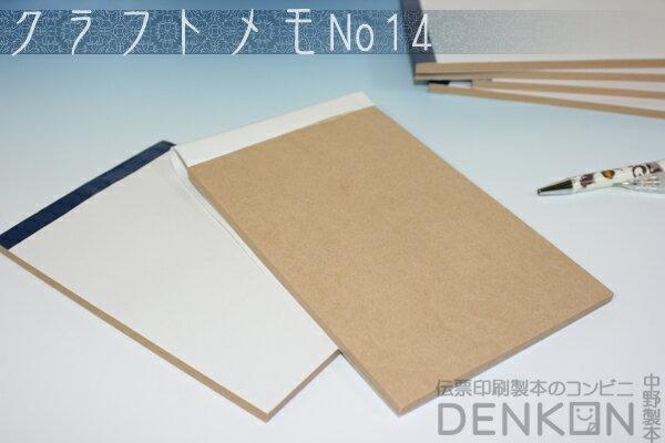 クラフトメモ No.14 2冊(50枚/冊)w110mm×h170mm