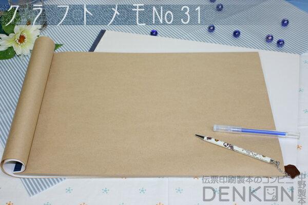 クラフトメモ No.31 1冊(50枚/冊)w297mm×h420mm A3サイズ