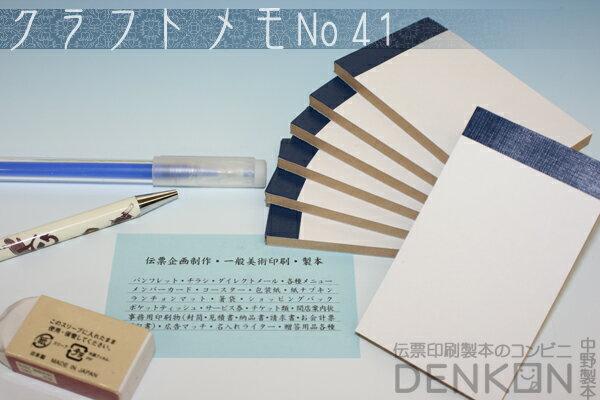 クラフトメモ No.41 2冊(50枚/冊)w55mm×h91mm 名刺サイズ