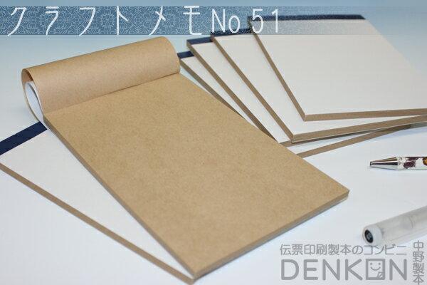 クラフトメモ No.51 2冊(50枚/冊)w91mm×h128mm・B7サイズ