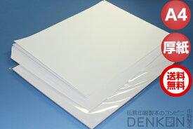 A4 白紙 厚紙 50枚 a4サイズ 白 ホワイト 送料無料 工作 ペーパークラフト 普通紙 OA用紙 共用紙 印刷用紙 コピー用紙 【代引き不可】【日時指定不可】