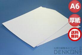 送料無料 【 A6 サイズ 】 厚めの紙 200枚 denkon 厚紙 用紙 官製はがきより少し薄い紙です ポストカード 無地 ポイント ポイント消化 【代引き不可】【日時指定不可】