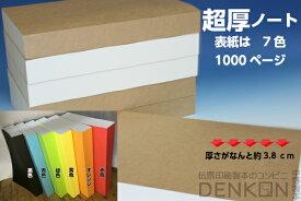 超特厚ノート A4サイズ 500枚(1000ページ) 厚い ノート a4 厚 分厚い 落書き帳 ノート スタンプ 【送料無料】 沖縄・一部を除く