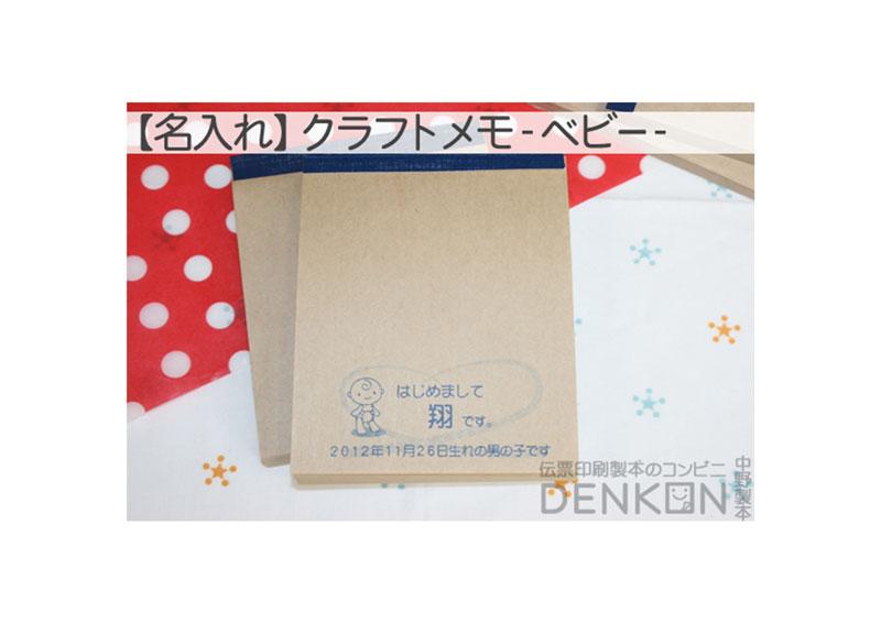 【名入れ】 クラフトメモ 10冊(100枚/冊)【ベビー】【まかないメモ帳サイズ】