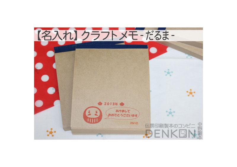 【名入れ】 クラフトメモ 10冊(100枚/冊)【だるま】【まかないメモ帳サイズ】
