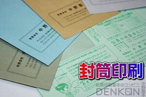 既製封筒フルカラー印刷 洋長3封筒 ホワイトケント100g 片面4色 1,000 部