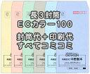 長3ECカラー100★名入れ封筒印刷 1000枚