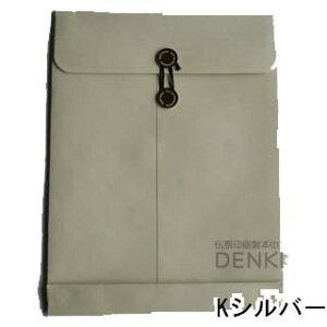 封筒 クラフトカラー封筒 角2 保存袋 ( マチ つき ) シルバー 120g 400枚 bc0276