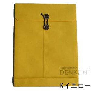 封筒 クラフトカラー封筒 角2 保存袋 ( マチ つき ) イエロー 120g 1000枚 bc0278