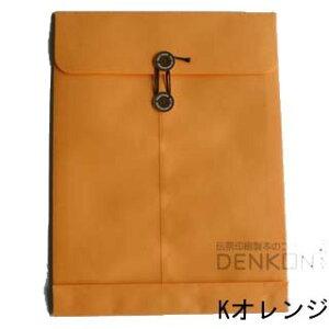 封筒 クラフトカラー封筒 角2 保存袋 ( マチ つき ) オレンジ 120g 100枚 bc0277