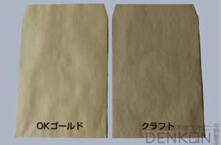 角2封筒クラフト封筒OKゴールド100500枚紙が厚いタイプです