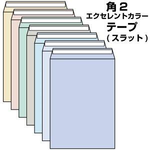 封筒 角2 テープ付 エクセレントカラー 500枚 紙厚 100g やや厚手 【 カラー7色 】 A4 封筒 角2 口糊付き のり付 スラット ワンタッチ 糊付 両面テープ エルコン テープスチック