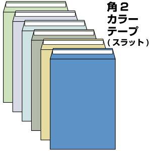 封筒 角2 カラー テープ付 500枚 85g 口糊付き のり付 スラット ワンタッチ 糊付 両面テープ エルコン テープスチック
