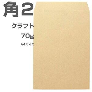 角2 封筒 クラフト 70g 400枚 枠なし ヨコ貼 ka0203 | サイズ A4 おしゃれ かわいい 郵便 用紙 カラー封筒 クラフト封筒 角形2号 A4封筒 定形外封筒