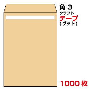 封筒 角3 テープ クラフト 1000枚 85g グット ( 剥離紙 ) 又は テープ付 (スラット) 紙が厚いタイプ 口糊付き封筒 A4 〒枠なし