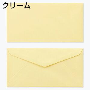 封筒 洋長3 カラー 500枚 85g ダイヤ貼 郵便番号の枠が【ある】【なし】2タイプあります