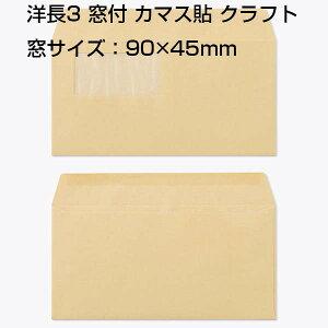 封筒 洋長3 窓付き封筒 クラフト 85g カマス貼 グラシン窓 窓枠寸法:90mm×45mm 郵便番号の枠なし 1000枚