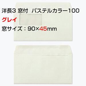 封筒 洋長3 窓付き封筒 エクセレントカラー 100g カマス貼 郵便番号の枠なし 1000枚 カラー封筒