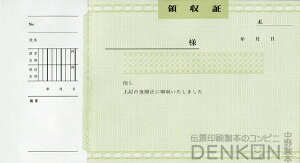 領収証 名入れ印刷 10冊 1冊50枚 R21-10 領収証 領収書 印刷 発行 書類 オーダーメイド印刷 手書き 既製品デザイン 名入れ印刷 名入れ 領収証印刷 地紋 飾り罫 レイアウト テンプレート 雛形 控