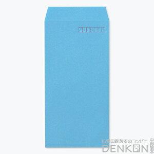 封筒 長3 Kカラー ブルー ( 紙厚 : 85 )( 郵便番号の枠:あり )【スミ貼】 1000枚 クラフトカラー ビビットカラー 長形3号 定形封筒 定形 ノート・紙製品 長3 ナガ3 なが3 長タイプ封筒 長3(A4判横